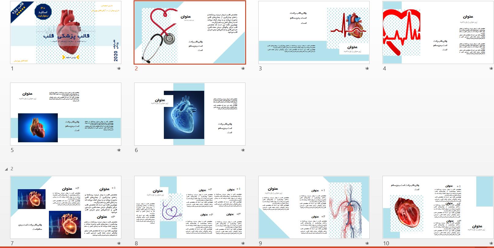 تم- پاورپوینت- پزشکی- قلب