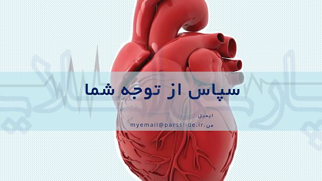 قالب-پاورپوینت-پزشکی-قلب