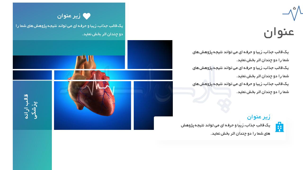 تم-پاورپوینت-پایان-نامه-پزشکی-قلب
