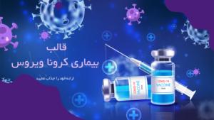 قالب-پاورپوینت-بیماری-کرونا-ویروس