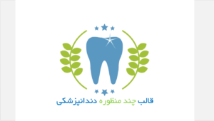 تم-پاورپوینت-چند-منظوره-دندانپزشکی-1