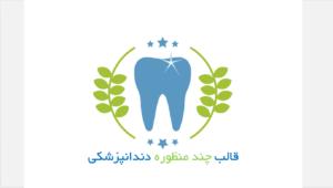 تم- پاورپوینت- چند- منظوره- دندانپزشکی