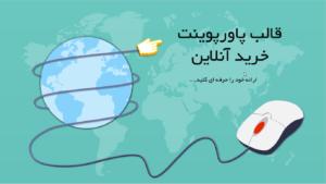 تم- پاورپوینت- خرید- آنلاین (2)