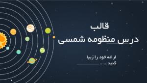 تم- پاورپوینت -درس -منظومه- شمسی