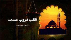 تم-پاورپوینت-غروب-مسجد1