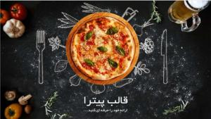 تم-پاورپوینت-پیتزا-2