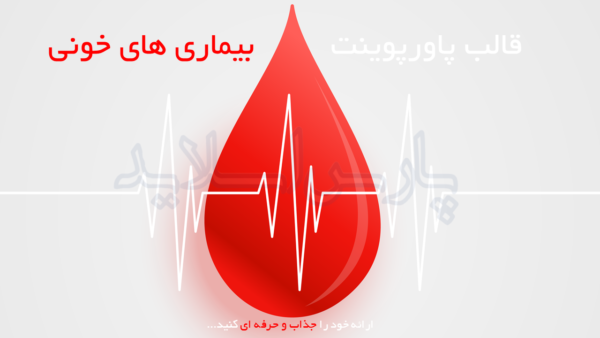 قالب-پاورپوینت-بیماری-های-خونی