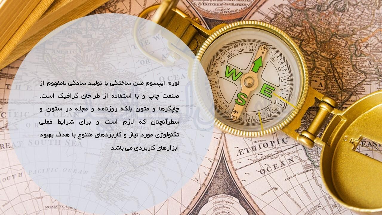 قالب-پاورپوینت-درس-جغرافیای-جهان