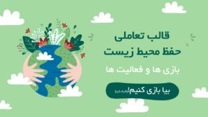 تم- پاورپوینت- تعاملی- حفظ- محیط- زیست (2)