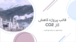 تم- پاورپوینت- پروژه -کاهش- گاز- CO2 (2)