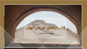 قالب- پاروپوینت- بناهای- تاریخی- جهان