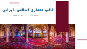قالب-پاروپوینت-معماری-اسلامی-ایرانی-2