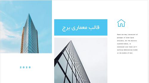 قالب-پاروپوینت-معماری-برج-2