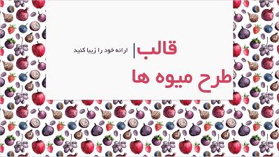 قالب- پاورپوینت- طرح- میوه (2)