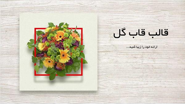 قالب- پاورپوینت- قالب -گل (2)