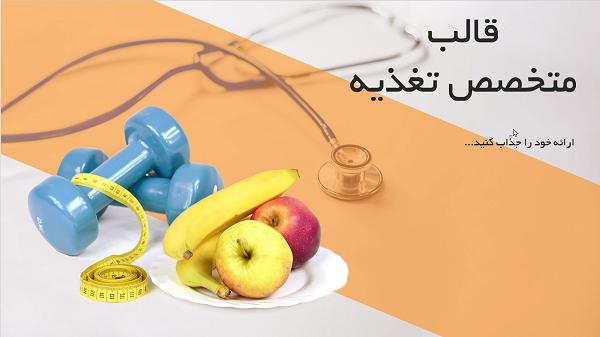 قالب- پاورپوینت- متخصّص- تغذیه (2)