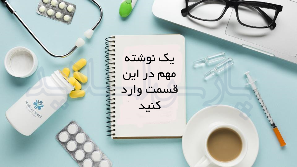 قالب-پاورپوینت-لابراتوار-داروسازی