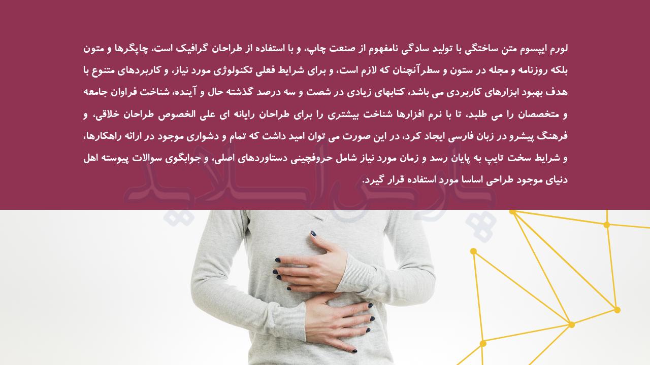 تم-پاورپوینت-بیماری-هپاتیت