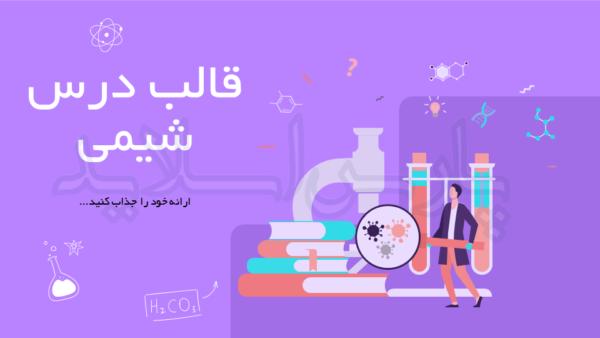 قالب-پاورپوینت-درس-شیمی