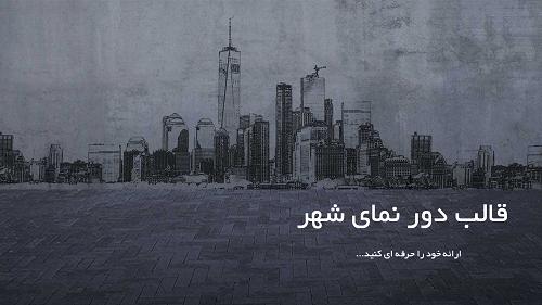 قالب- پاورپوینت- دور- نمای- شهر