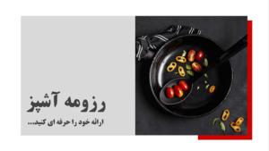 قالب -پاورپوینت- رزومه- آشپز (2)
