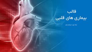 قالب-پاورپوینت-بیماری های-قلبی