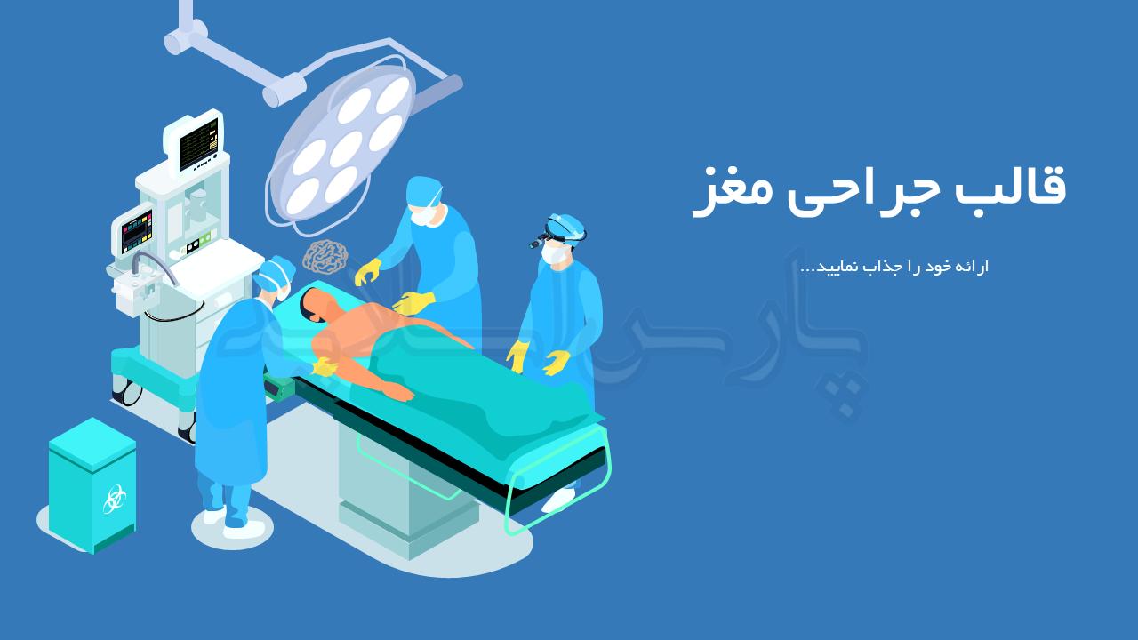 قالب-پاورپوینت-جراحی-مغز