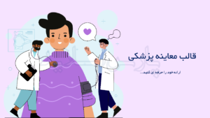 قالب-پاورپوینت-معاینه-پزشکی