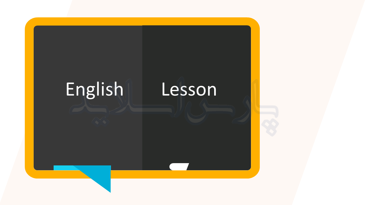 قالب-پاورپوینت-درس-زبان-انگلیسی