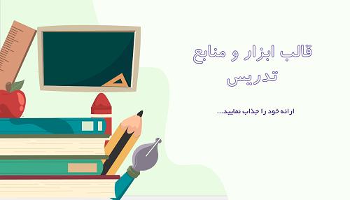 قالب- پاورپوینت- ابزار -و- منابع- تدریس