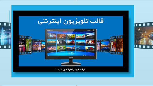 قالب-پاورپوینت-تلویزیون اینترنتی (2)