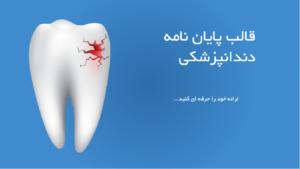 -قالب-پاورپوینت-پایان نامه-دندانپزشکی (2)