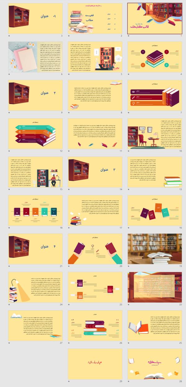 قالب-پاورپوینت-کتابخانه (2)