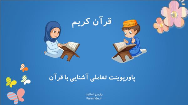 پاورپوینت-تعاملی-آشنایی-با- قرآن