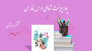 پاورپوینت- تعاملی- فارسی- ششم- دبستان-درس دوّم (2)