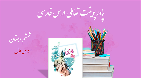 پاورپوینت- تعاملی- فارسی- ششم- دبستان