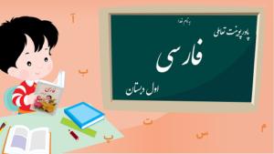 پاورپوینت-نعاملی-فارسی-اول -ابتدایی