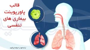 قالب-پاورپوینت-بیماری های-تنفسی
