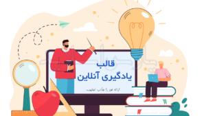 قالب-پاورپوینت-یادگیری-آنلاین