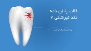 قالب-پاورپوینت-پایان-نامه-دندانپزشکی 2