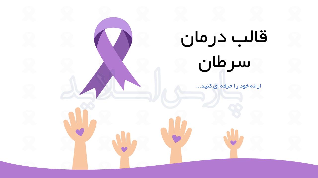 قالب-پاورپوینت-درمان-سرطان