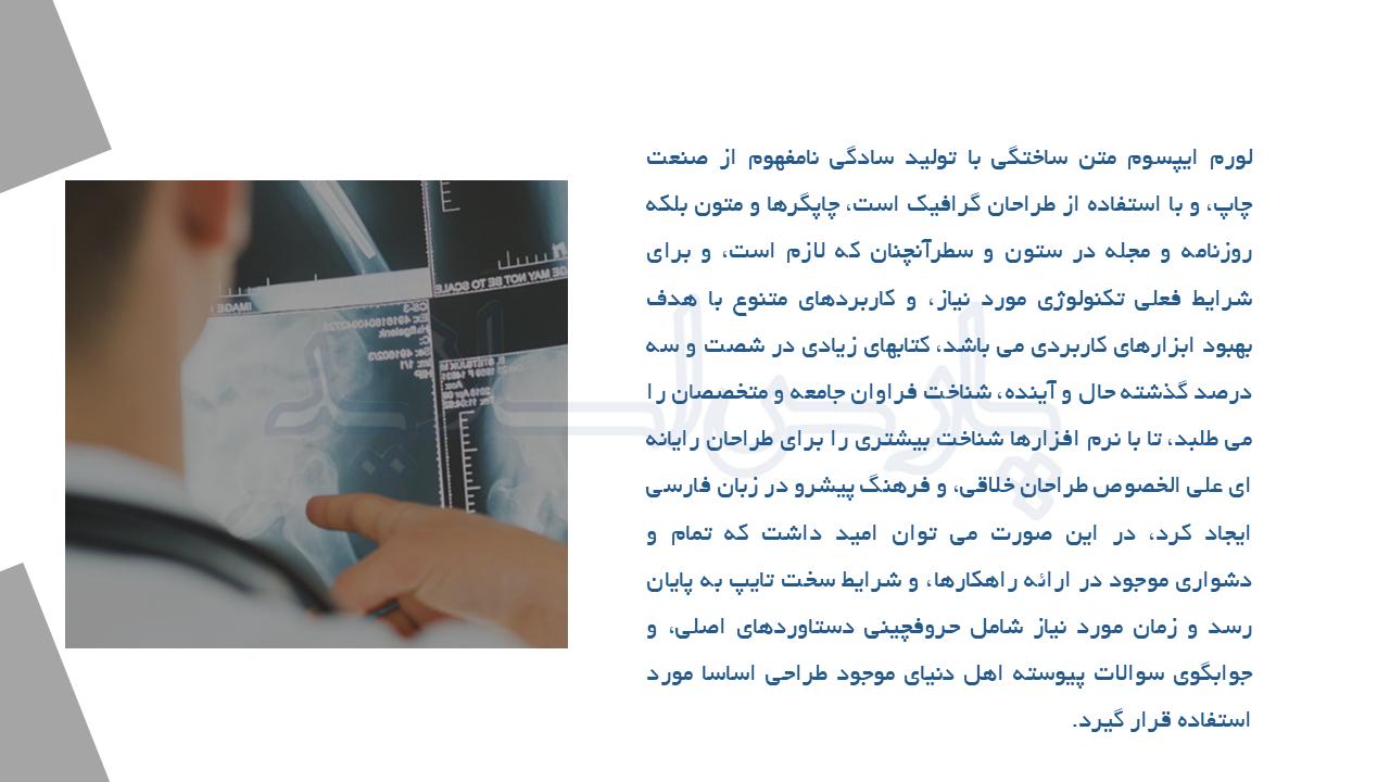 قالب-پاورپوینت-رادیولوژی