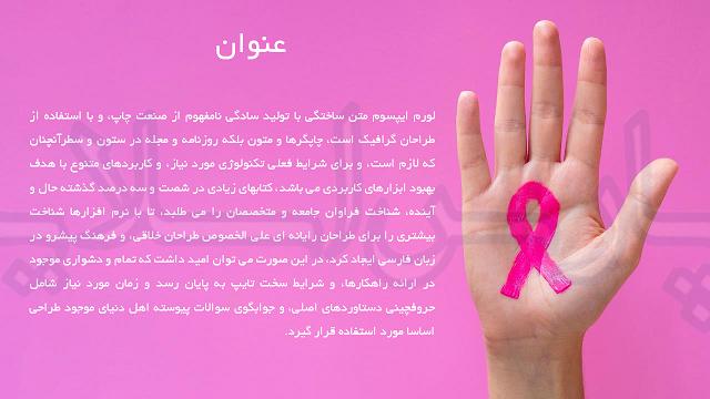 قالب-پاورپوینت-پایان-نامه-سرطان-سینه