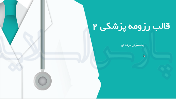 قالب-پاورپوینت-رزومه-پزشکی-2