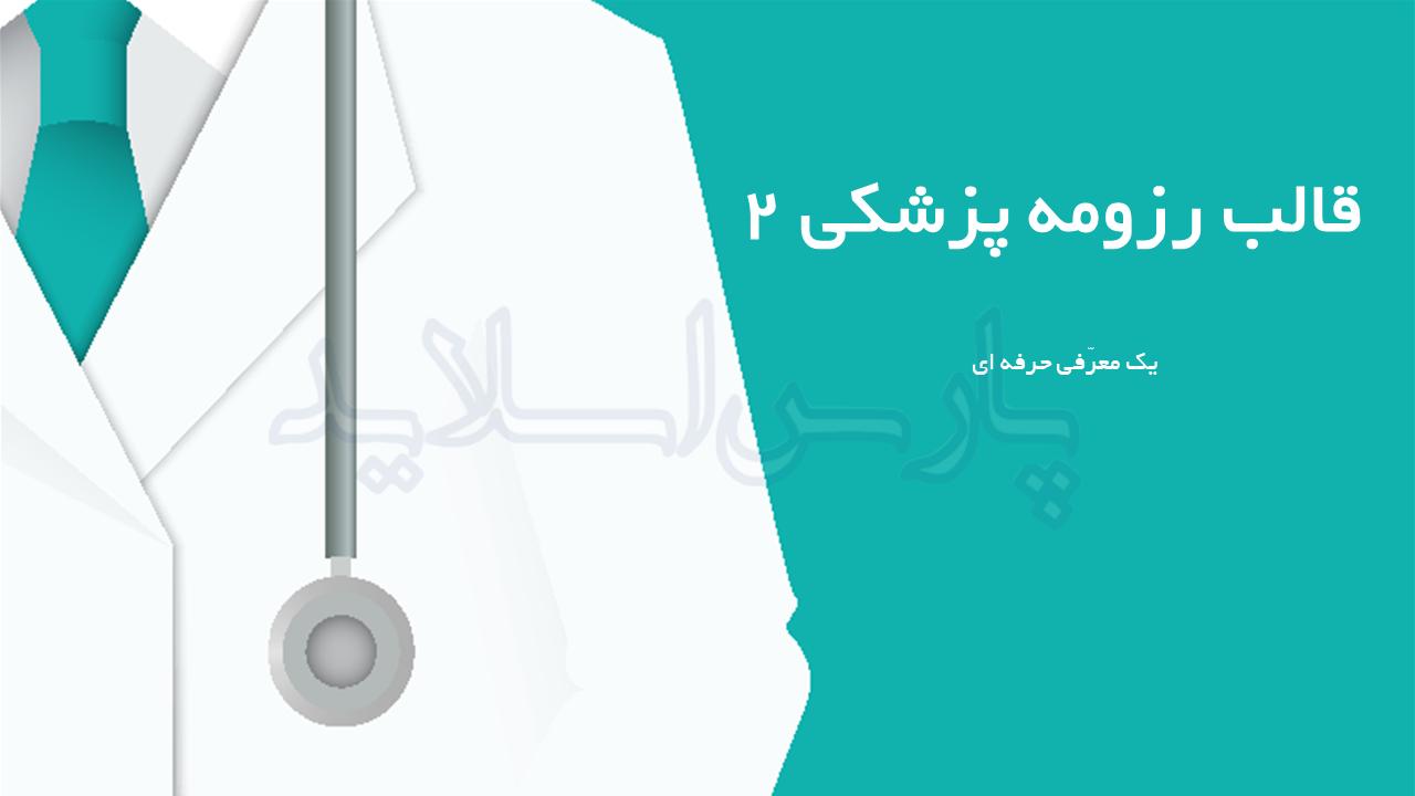 قالب-پاورپوینت-رزومه-پزشکی2