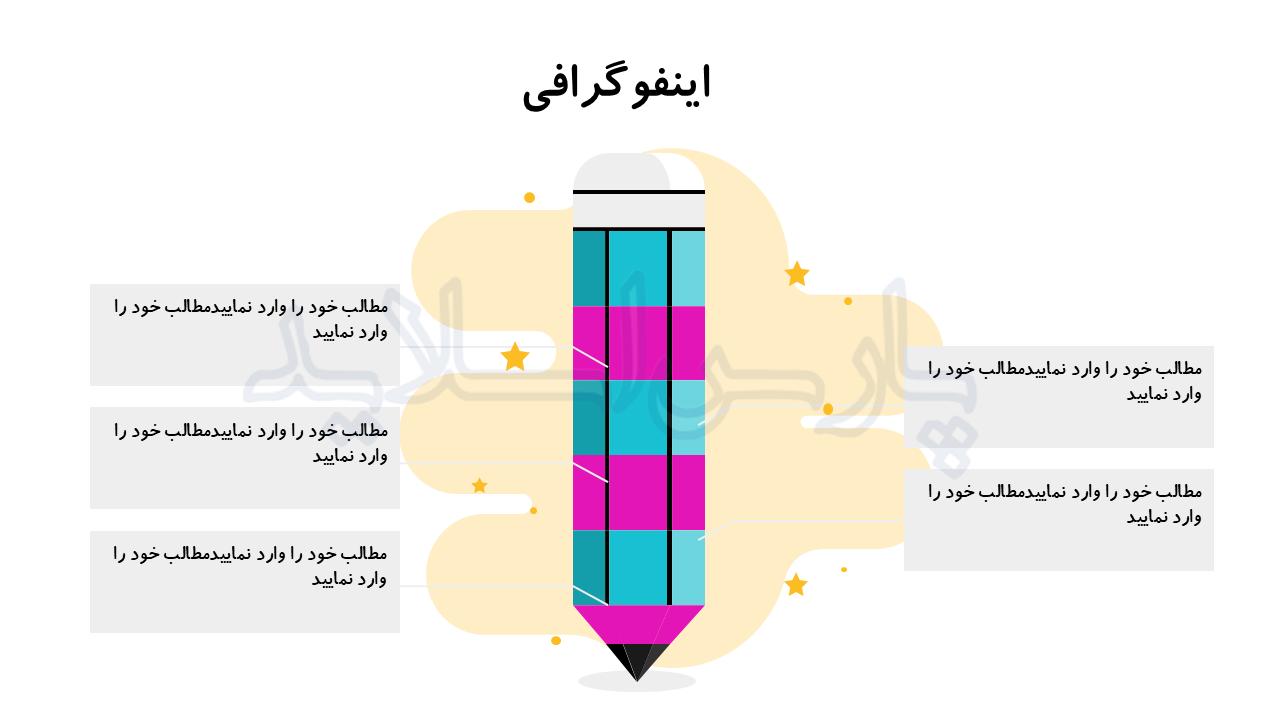 قالب-پاورپوینت-لذت-یادگیری-4