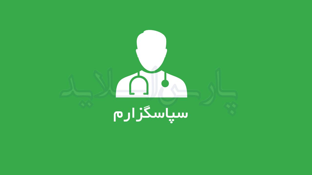 قالب-پاورپوینت-رزومه-پزشکی