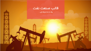 قالب-پاورپوینت-صنعت-نفت