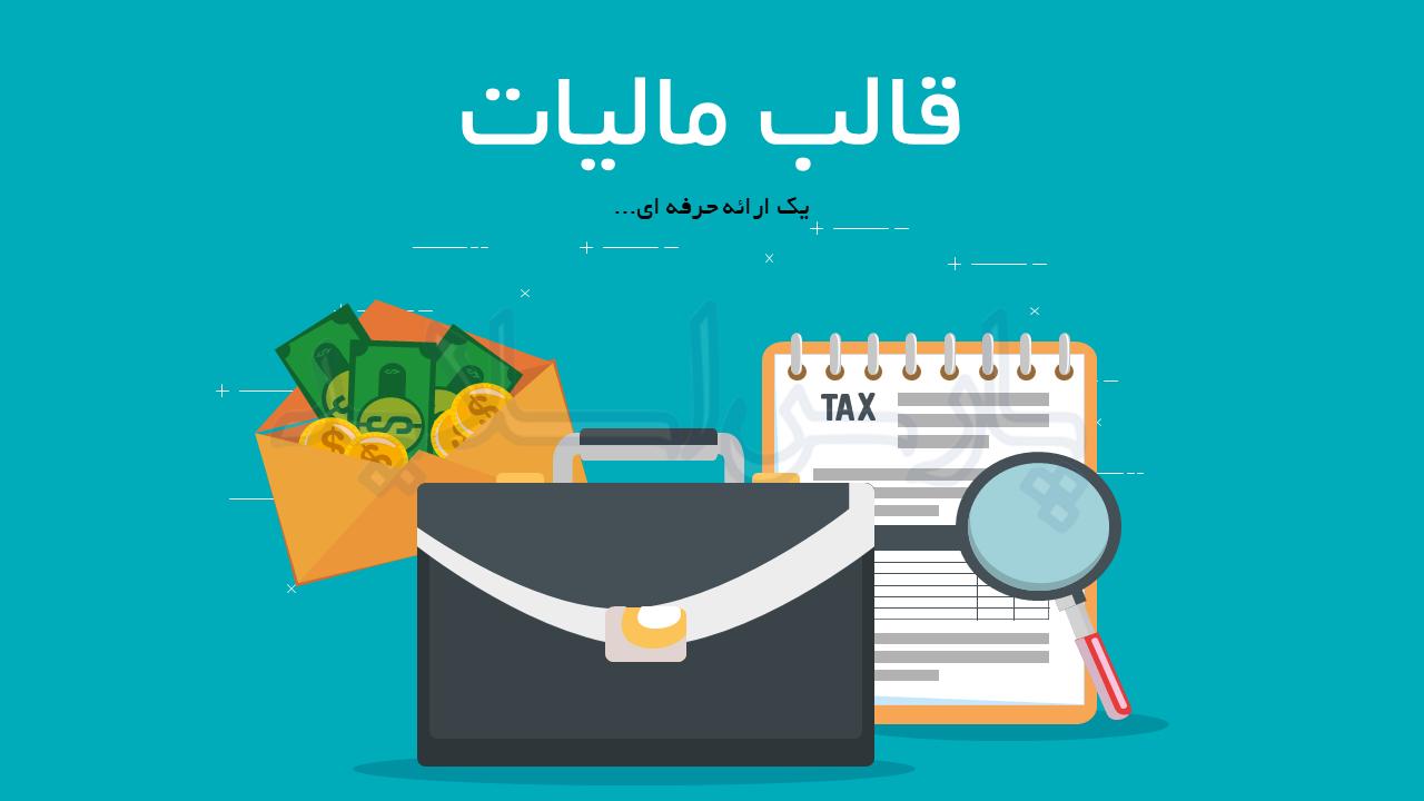 قالب-پاورپوینت-مالیات