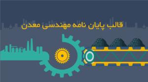 قالب- پاورپوینت-پایان-نامه- مهندسی -معدن